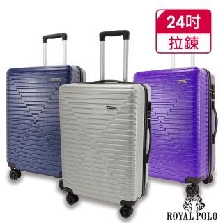 【ROYAL POLO】24吋  極度無限ABS硬殼箱/行李箱(3色任選)