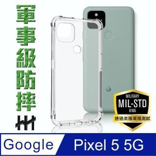 【HH】軍事防摔手機殼系列 Google Pixel 5 5G -6 吋(HPC-MDGLP5)