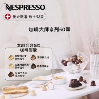 【Nespresso】咖啡大師系列50顆_加價購(5條/盒;僅適用於Nespresso膠囊咖啡機)
