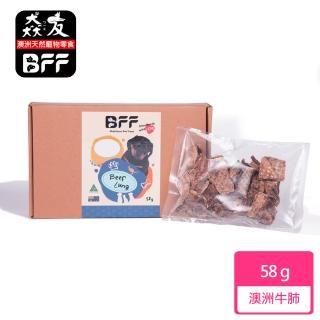 【BFF 猋友】澳洲 棉花糖口感 牛肺 58g(天然狗零食;刷口解憂; 訓練好幫手)