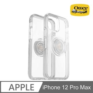 【OtterBox】iPhone 12 Pro Max Otter+POP Symmetry 炫彩幾何泡泡騷 保護殼 手機殼(透明)