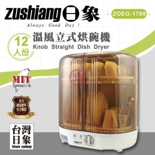 【zushiang 日象】旋鈕直立溫風式烘碗機(ZOEG-1788)