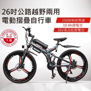 【CARSCAM】SP1 26吋 350W鋰電公路越野電動折疊自行車