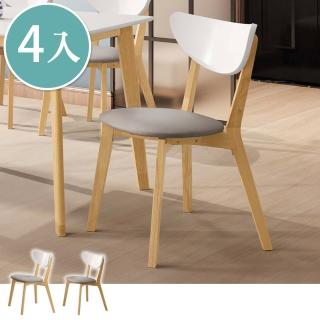 【BODEN】蕾伊娜北歐風實木餐椅/單椅(二色可選-四入組合)
