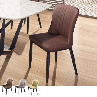 【BODEN】波妮工業風皮餐椅/單椅(三色可選)