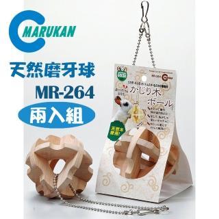 【Marukan】天然磨牙球 兩入組(MR-264)