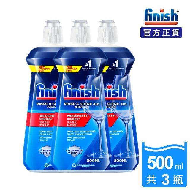 【亮碟Finish】洗碗機光潔潤乾劑(500mlx3)/