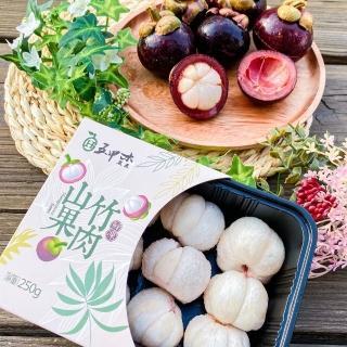 【五甲木】鮮凍山竹果肉6盒(250g/盒)