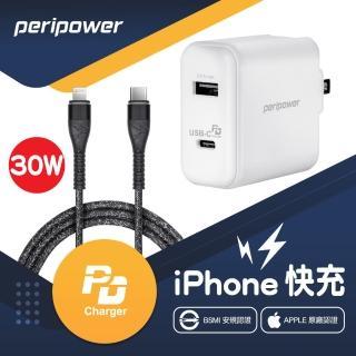 【peripower】30W 強速快充家用組合包 PD 充電器+Type c to Lightning充電線(iPhone 12/SE2/11必備快充組)