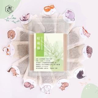 【文聚】貓與自然農 咕萌檸花草茶禮盒(檸檬草花草茶)