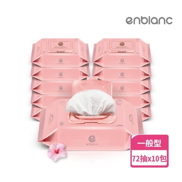 【ENBLANC】銀離子抗菌|極柔純水有蓋大包濕紙巾