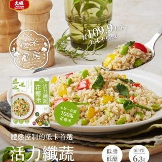 【大成】花米廚房 活力纖蔬花椰米 5包組 大成食品(花椰菜米 減醣 生酮 低GI)