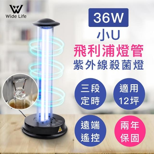 【Widelife廣字號】36W紫外線殺菌燈-飛利浦燈管(紫外線消毒機/除菌機//紫外線殺菌/飛利浦殺菌燈)/