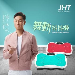 【JHT】舞動抖抖機(魔力板/震動板/舞動板)/