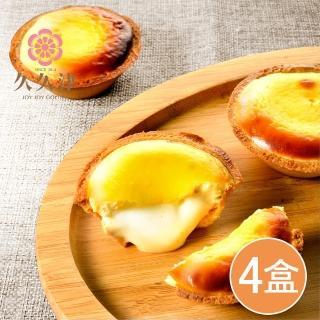 【久久津】北海道爆漿乳酪塔4盒組(原味6入/盒/一顆40克)