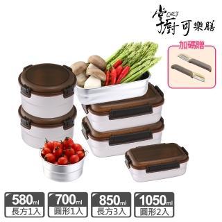 【掌廚可樂膳】316不鏽鋼保鮮便當盒超值7入組-G02(贈 掌廚廚房妙用2用刨刀)