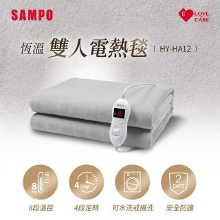【SAMPO 聲寶】恆溫定時雙人電熱毯 HY-HA12