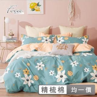 【FOCA】100%精梳純棉三/四件式舖棉兩用被床包組(單人/雙人/加大/多款任選)