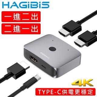 【HAGiBiS海備思】一進二出/二進一出Type-C供電HDMI雙向切換器