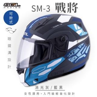 【SOL】SM-3 戰將 消光灰/藍黑 可樂帽 MD-04(可掀式安全帽│機車│鏡片│竹炭內襯│輕量化│GOGORO)
