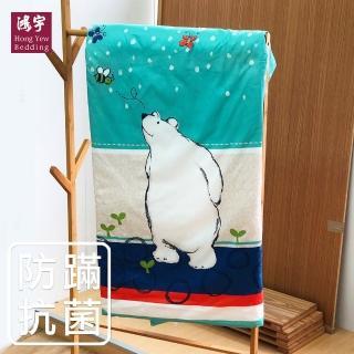 【HongYew 鴻宇】防蹣抗菌美國棉兒童涼被(北極熊)