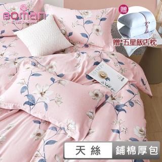 【BOMAN】任選-奧地利吸濕排汗萊賽爾天絲全鋪棉兩用被厚包組-床包可包35cm(贈*五星級飯店枕)
