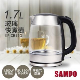 【SAMPO 聲寶】1.7L玻璃快煮壺 KP-CB17G