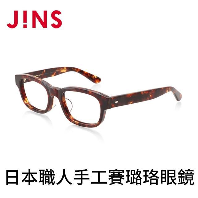 【JINS】日本職人手工賽璐珞眼(特AMDF18S273)/