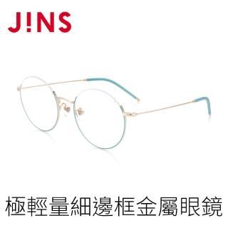 【JINS】極輕量細邊半框金屬眼鏡(特ALMU19S163)/