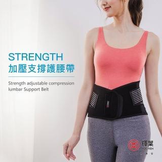 【輝葉】Strength可調式加壓支撐護腰帶(HY-9958)/