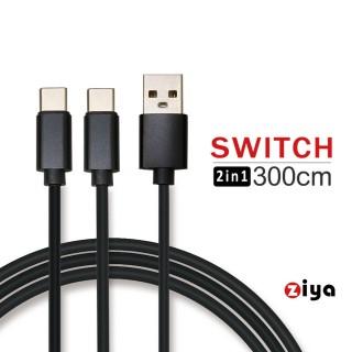 【ZIYA】任天堂 SWITCH 副廠 USB Cable Type-C 傳輸充電線(雙頭蛇款 300cm)
