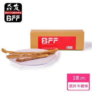 【BFF 猋友】澳洲 奢華 牛棒棒 大 牛鞭 超級 耐咬耐磨(耐咬 天然狗零食- 清新無臭味)