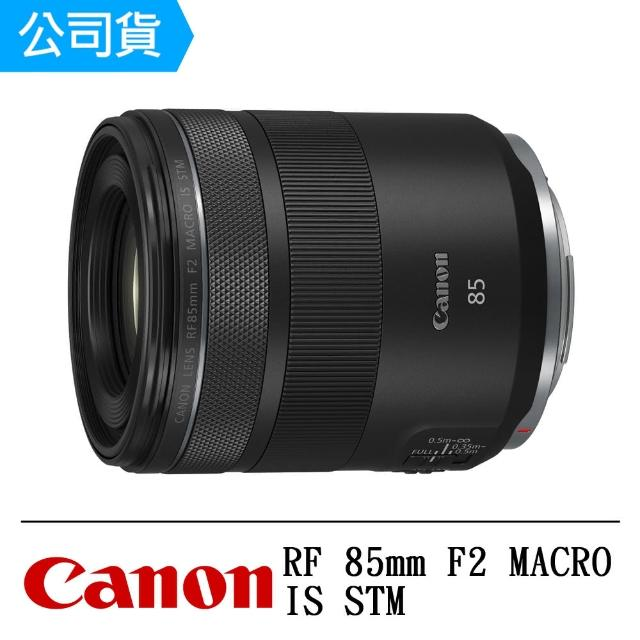 【Canon】RF 85mm F2 MACRO IS STM(公司貨)