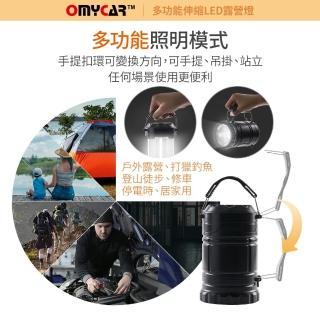 【OMyCar】多功能伸縮LED露營燈(可掛可提 遠射探照燈 照明燈 工作燈 營燈 燈具 照明設備)