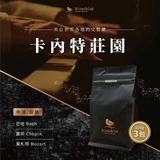 【江鳥咖啡】秋季音樂家系列3入組-莫札特/貝多芬/巴哈《100g*3包》