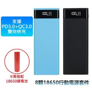 【台灣霓虹】8顆18650 PD3.0+QC3.0雙向快充行動電源套件