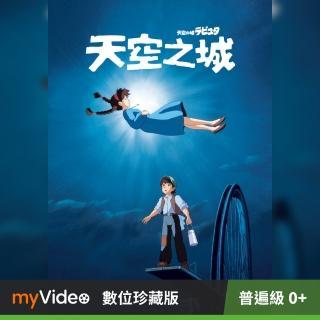 【myVideo】天空之城 數位珍藏版