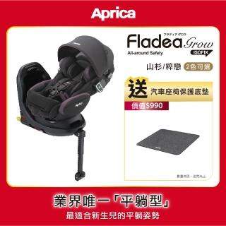【Aprica 愛普力卡】Fladea grow ISOFIX All-around Safety 山杉(0-4歲臥床平躺型安全汽座)