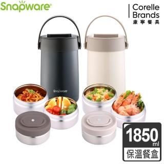 【CorelleBrands 康寧餐具】品蔚不鏽鋼保溫三層餐盒1850ml(贈 文青保溫袋)