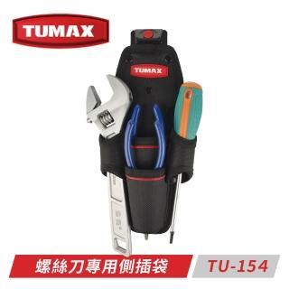 【TUMAX】TU-154 螺絲刀專用快扣式側插袋