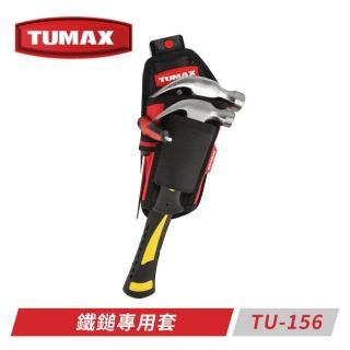 【TUMAX】TU-156 鐵鎚專用套