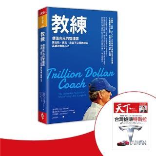 【天下雜誌】紙本10期+《教練:價值兆元的管理課》(GC20100007)