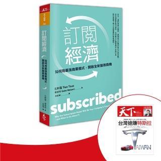 【天下雜誌】紙本10期+《訂閱經濟》(GC20100003)