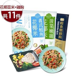 【大成食品】花椰菜米低卡即食調理包10包(義式鮭魚5包+菠菜嫩雞5包)+舒迷輕食嫩雞胸1包(花米廚)