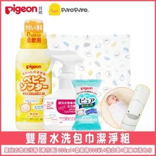 【Pigeon 貝親】嬰兒衣物去污劑-櫻花香250ml+柔軟精600ML+洗衣皂120g+雙層水洗包巾(黃色小鴨口水巾去汙劑)
