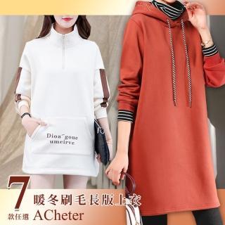 【MsMore】韓國假2件刷毛帽T休閒長版上衣#107990現貨+預購(7款任選)