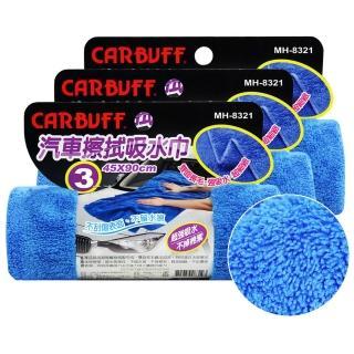 【CARBUFF】車痴#3 汽車擦拭吸水巾 MH-8321(45x90cm 3入)