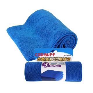 【CARBUFF】車痴#3洗車清潔擦拭布 MH-8303(45x90cm 3入)