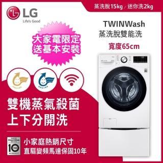 【LG 樂金】15+2公斤◆蒸洗脫TWINWash雙能洗洗衣機(WD-S15TBW+WT-SD200AHW)