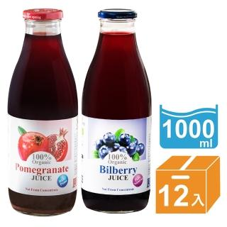 【天廚】天廚100%有機天然果汁1000ml*12入(有機石榴汁/有機藍莓汁兩種口味任選)